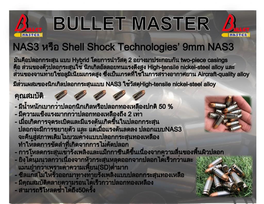 shell shock2